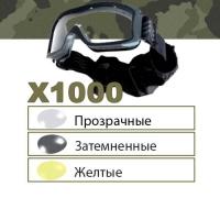 Страйкбольные очки Bolle X1000