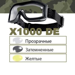 Bolle X1000 DE (Двойная линза)